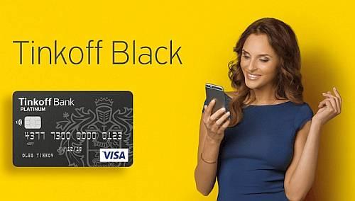 Проверка баланса кредитки tinkoff с помощью смс-уведомления