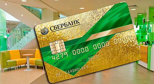 Кредит в сбере для зарплатных клиентов