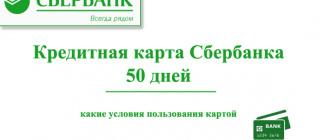 Кредитная карта от сбербанка с льготным периодом 50 дней