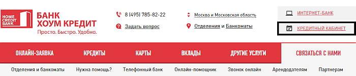 банк потребительский кредит белгород