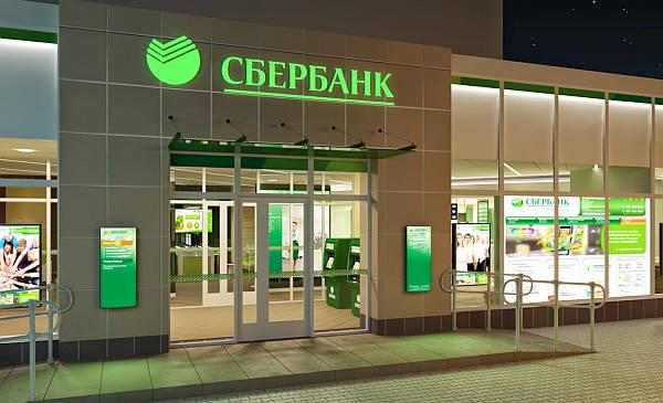 Офис: кредит для пенсионеров в Сбербанке