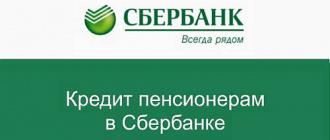 Льготный кредит для пенсионеров в Сбербанке