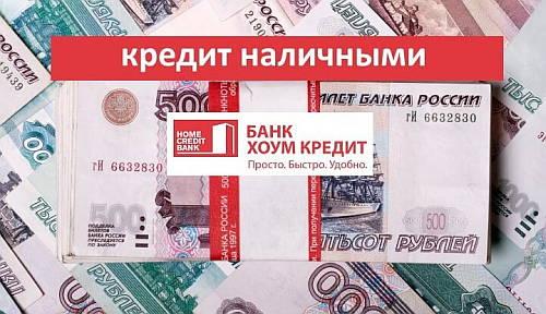 Взять кредит в хом банке заказать кредит наличными онлайн в сбербанке