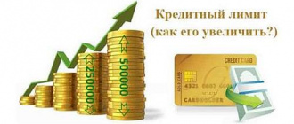 Тинькофф банк: как увеличить кредитный лимит по карте