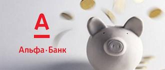 Копилка Альфа Банк