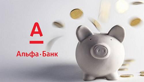 Копилка от альфа банка условия