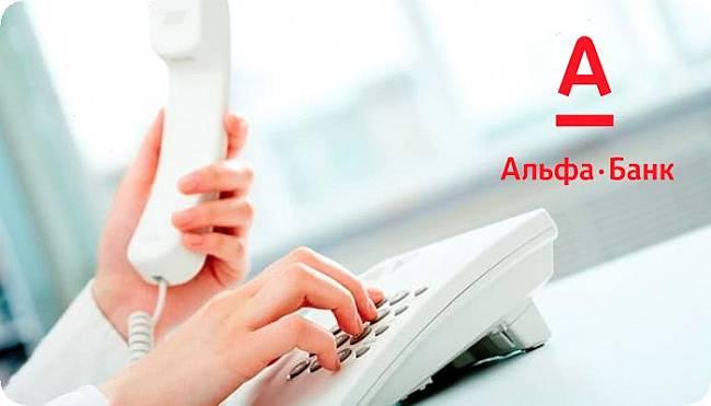 Альфа Банк: служба поддержки физических и юридических лиц