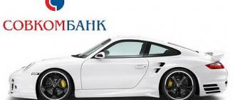 Совкомбанк кредит на автомобиль