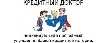 втб банк кредитный доктор