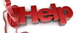 горячая линия хоум кредит банк официальный сайт