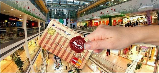 Список магазинов партнеров карты Халва Совкомбанк