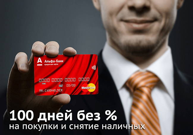Альфа банк кредитка 100 дней условия