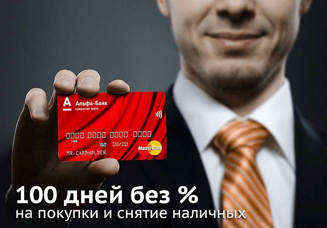 онлайн заявка на кредитную карту альфа банка 100 дней без процентов условияпервый займ без процентов на 30 дней