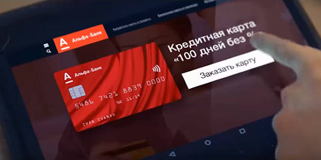 кредитная карта альфа банка на 100 дней без процентов снятие наличных в каких банкоматах можно ли оформить кредит в сбербанке без справки 2 ндфл