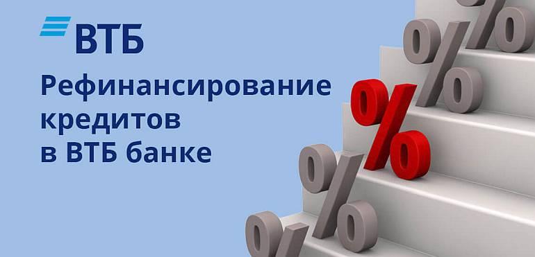 Рефинансирование кредитов в ВТБ 24 для физических лиц